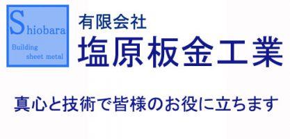 塩原板金ロゴ